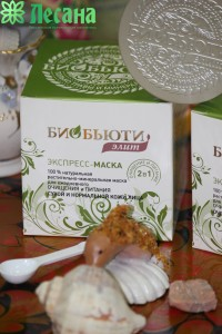 Экспресс-маска Биобьюти. 170 гр.