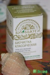 Биочистка «Классическая» для нормальной и жирной кожи